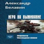 Аудиокнига Игра на выживание. Дилогия — Александр Белавин