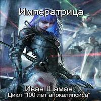 Аудиокнига Императрица