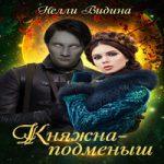 Аудиокнига Княжна-подменыш — Нелли Видина