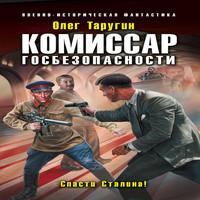 Аудиокнига Комиссар госбезопасности. Спасти Сталина!