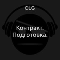 Аудиокнига Контракт. Подготовка.