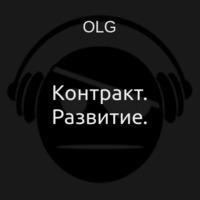 Аудиокнига Контракт. Развитие.
