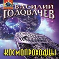 Аудиокнига Космопроходцы