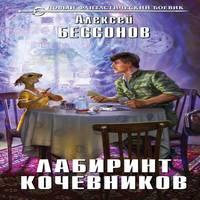 Аудиокнига Лабиринт кочевников