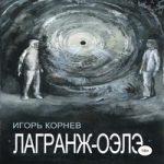 Аудиокнига Лагранж-Оэлэ — Игорь Корнев