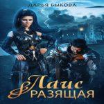 Аудиокнига Лаис Разящая — Дарья Быкова