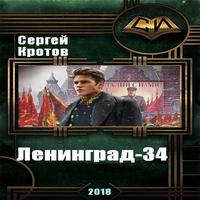 Аудиокнига Ленинград-34