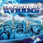 Аудиокнига Магнитное цунами — Владимир Кривонос