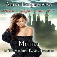 Аудиокнига Маша и Темный Властелин