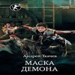 Аудиокнига Маска демона — Андрей Ткачев