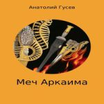Аудиокнига Меч Аркаима — Анатолий Гусев