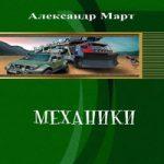 Аудиокнига Механики — Александр Март