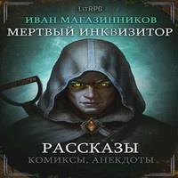 Аудиокнига Мертвый Инквизитор. Рассказы