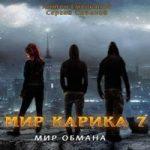 Аудиокнига Мир обмана — Антон Емельянов, Сергей Савинов