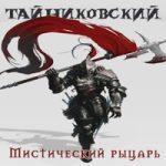 Аудиокнига Мистический рыцарь — Тайниковский