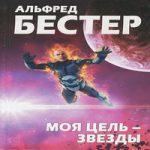 Аудиокнига Моя цель — звезды — Альфред Бестер