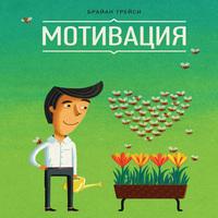 Аудиокнига Мотивация