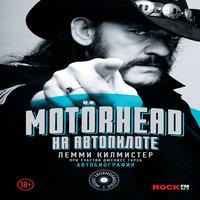 Аудиокнига Motörhead. На автопилоте