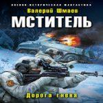 Аудиокнига Мститель. Дорога гнева — Валерий Шмаев
