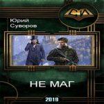 Аудиокнига Не Маг — Юрий Суворов