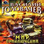 Невыключенный — Василий Головачёв