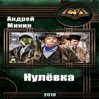 Аудиокнига Нулёвка - Андрей Минин