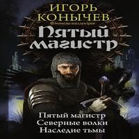 Аудиокнига Пятый магистр: Пятый магистр. Северные волки. Наследие Тьмы - Игорь Конычев