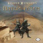 Аудиокнига Пятый тотем — Андрей Журкович