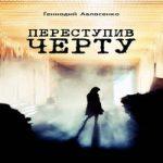 Аудиокнига Переступив черту — Геннадий Авласенко
