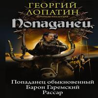 Аудиокнига Попаданец: Попаданец обыкновенный. Барон Гаремский. Рассар (сборник) - Георгий Лопатин