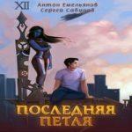 Аудиокнига Последняя петля — Сергей Савинов, Антон Емельянов