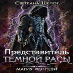 Аудиокнига Представитель темной расы — Светлана Шёпот