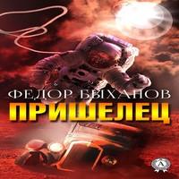 Аудиокнига Пришелец (Сборник)