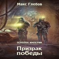 Аудиокнига Призрак победы