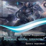 Аудиокнига Призван, чтобы завоевать? Часть 2 — Сергей Кириллов