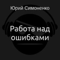 Аудиокнига Работа над ошибками - Юрий Симоненко