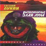 Аудиокнига Разбойничья злая луна — Евгений Лукин