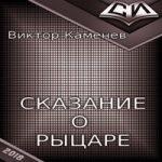 Аудиокнига Сказание о рыцаре — Виктор Каменев