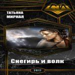 Аудиокнига Снегирь и волк (СИ) — Татьяна Мирная