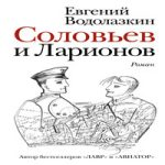 Аудиокнига Соловьев и Ларионов — Евгений Водолазкин