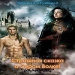 Аудиокнига Страшная сказка о сером волке — Алена Медведева, Ольга Гусейнова