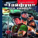 Аудиокнига «Тайфун»под ударом — Роман Алехин