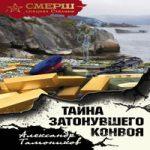 Аудиокнига Тайна затонувшего конвоя — Александр Тамоников