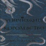 Аудиокнига Уничтожить королевство — Александра Кристо
