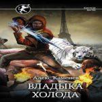 Аудиокнига Владыка Холода — Алекс Каменев