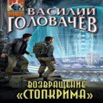 Аудиокнига Возвращение «Стопкрима» — Василий Головачёв