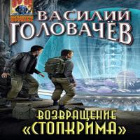 Аудиокнига Возвращение «Стопкрима»