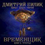 Аудиокнига Временщик 3 — Дмитрий Билик