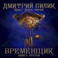 Аудиокнига Временщик 3