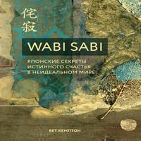 Аудиокнига Wabi Sabi. Японские секреты истинного счастья в неидеальном мире - Бет Кемптон
